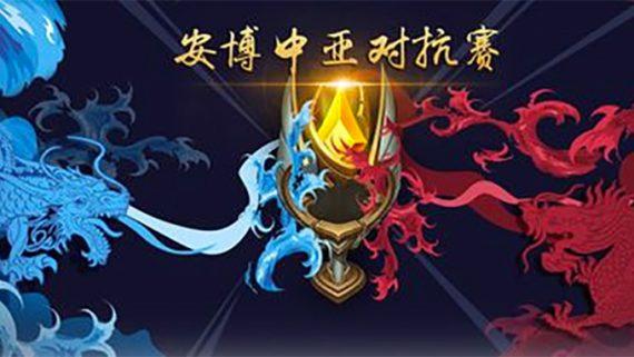 ANGGAME-China-vs-SEA-#3